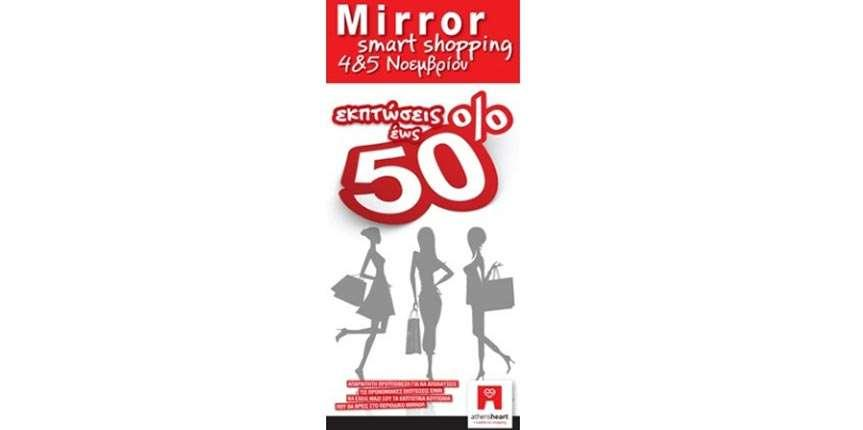 «Mirror Smart Shopping» στο ATHENS HEART – 4&5 Νοεμβρίου 2011